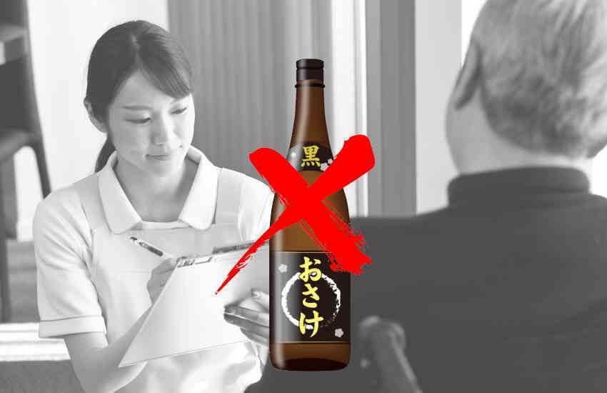 訪問介護でヘルパーがお酒やたばこの購入はできない!うまい断り方は?