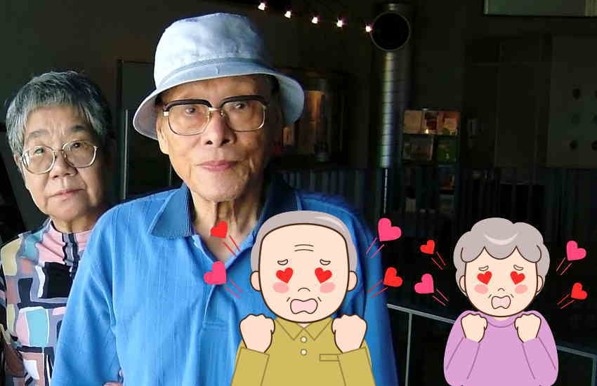 老偉人ホーム 恋愛