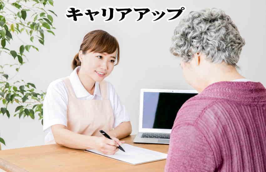 実務者研修 キャリアアップ