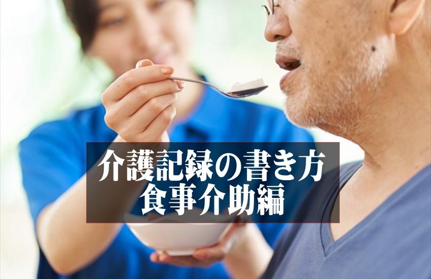 介護記録 食事介助